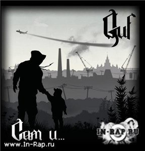 Guf - ��� � (2012) Lossless
