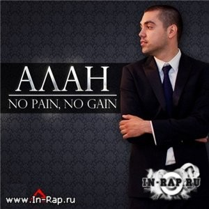 Алан - No Pain, No Gain (2012)
