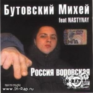 Бутовский Михей feat. Nasty Nay - Россия Воровская (2006)