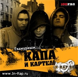 Капа и Картель feat Wait Rap - Пизди пидаров (2009)