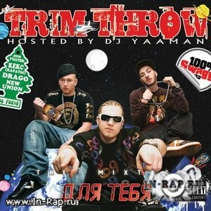 Trim Throw - Для тебя (2009)