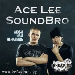 Ace Lee & SoundBro [�������� ����] - ���� ��� �������� (2012)