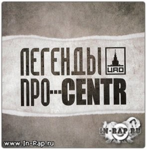 CENTR & Легенды Про - Легенды Про...CENTR (Lossless)