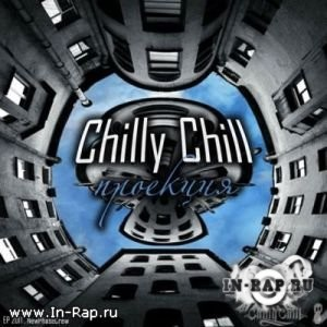 Chilly Chill - �������� [EP] (2011)