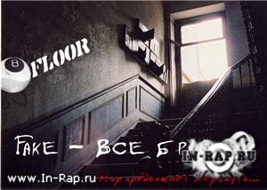 Fake(8floor) - Все бросил(Prod.By Young Beatzz)