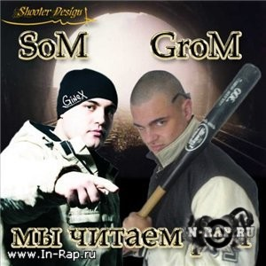 SoM (Ginex) feat. Don A (Ginex), Grom - Back am block (2013)