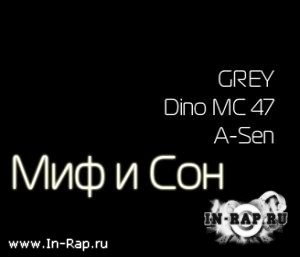 Grey feat. Dino MC 47 & A-Sen - Миф и сон (2011)