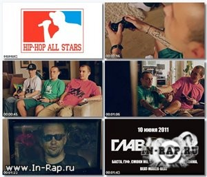 Гуф для Hip-Hop All Stars 2011