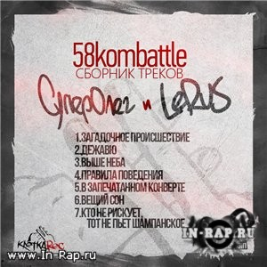 h1Gh & (���������,LeRus) - 58 Kom battle (2012)