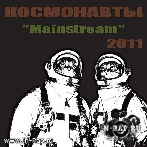 Космонавты (Барбитурный и Хантер Томпсон) - Mainstream (2011)