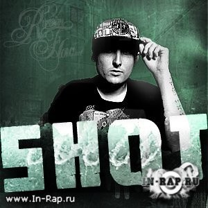 Shot ft. Gospod & Little B - ������ [Gospod Prod.] (2011)