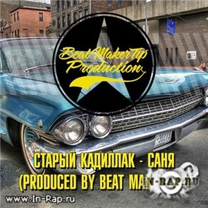 Старый Кадиллак – Саня (Produced By Beat Maker Tip)