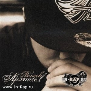 Витёк - Архангел (Digipack Version) (Original CDRip) (2011)