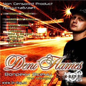 Deni Flames (NCP) - ������� ����� (The Mixtape) (2009)