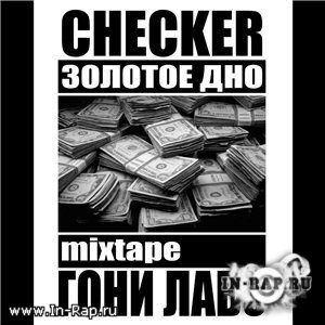 Checker (������� ���) - ���� ���� mixtape (2009)