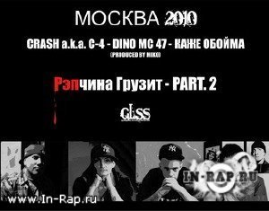 Crash a.k.a. C-4, Dino MC 47 & Кажэ Обойма - Рэпчина Грузит, part 2 (2009)