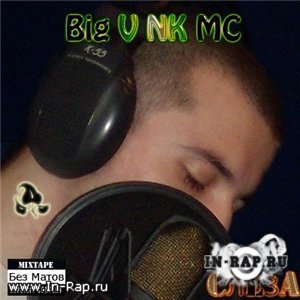 Big V NK MC - Слеза (Mixtape) (2010)