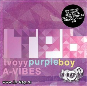Tvoyy Purple Boy - Inflatable love (sampler) (2010)