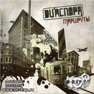 Dиаспора - Маршруты (2009) Lossless