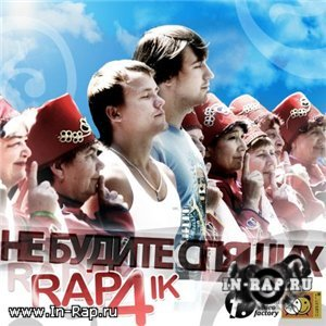 �� ������ ������ - Rap4ik (Single) (2010)