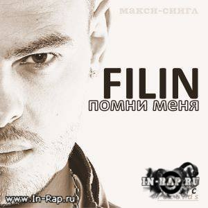 FILIN(ex.RE�IDIV, �N�����) ft. Rappers Unit(�������) - ��� ������