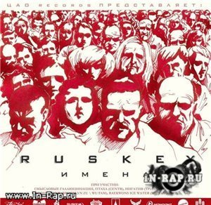 Ruskey - ����� (2010) Lossless