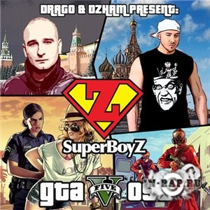 Drago feat. Dzham - GTA 5 (Саундтрек) (2013)