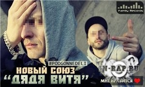 Новый Союз – Дядя Витя (Produced by Xaba) (2013)