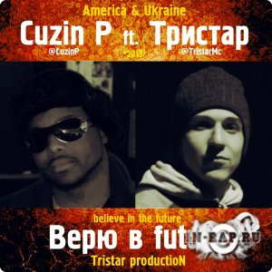 Cuzin P ft. Тристар - Верю в future [Tristar productioN]