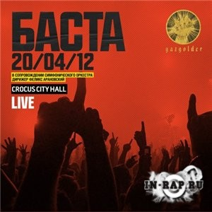 Баста - LIVE (Crocus City Hall 2012)