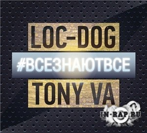 Loc-Dog & Tony VA - Все знают все (2013) Lossless