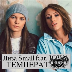 Лиза Small feat. IOWA - Температура (2013)