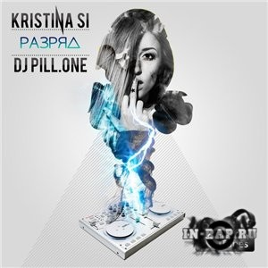Kristina Si (Black Star inc.) feat. Dj Pill.One - Разряд (2013)