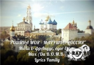 Max (Da B.O.M.B.) feat. Lyrics Family, Миха, фрАнцус, E-GO.R, Алексей Kas - ...