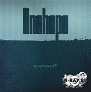 Onehope - ��������� (2013)