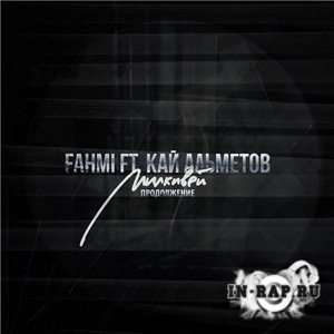 Fahmi feat. ��� �������� - �������� (Normal`��� prod.) (2013)