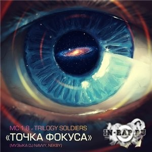 MC 1.8 feat. Trilogy Soldiers - Toчка Фокуса (2013)