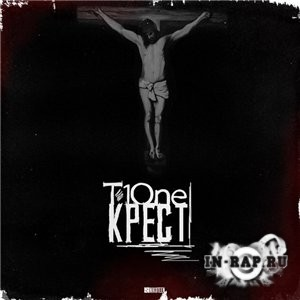 T1One - Крест (Keailly Prod) (2013)
