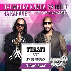 Timati feat. Flo Rida - I don't mind (2013)
