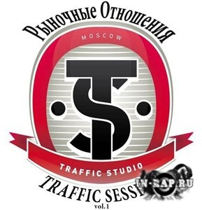 �������� ��������� - Traffic Session vol.1 (2013)