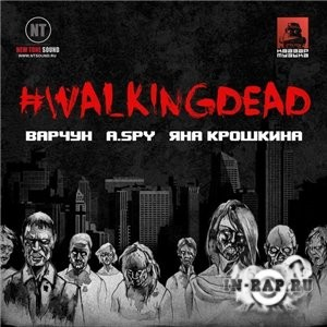 Варчун feat. A.Spy (3-1-3), Яна Крошкина - #walkingdead (2013)