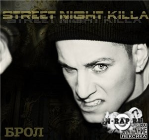 Брол - Street night killa (2013)