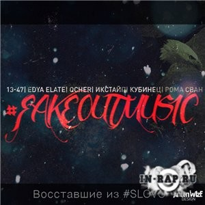 FAKE OUT MUSIC - ���������� �� #SLOVO (2013)