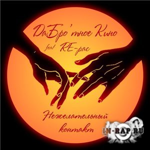 RE-pac feat. ДаБро'тное Кино - Нежелательный контакт (Mixed By Feedjee) (2 ...