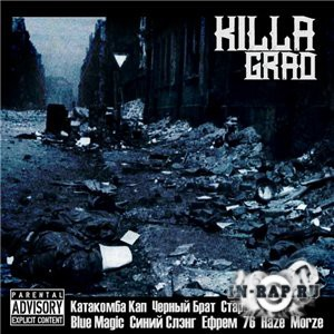 Старый Гном - KILLAGRAD (2013)