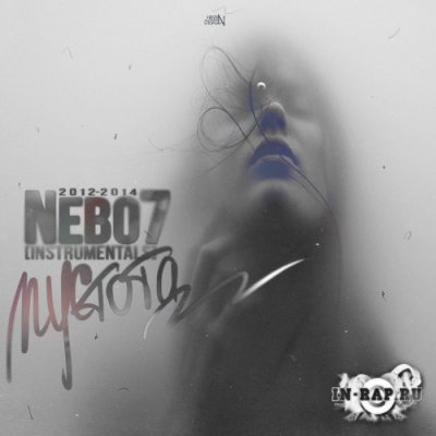 Nebo7 - Пустота (2013)