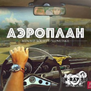 Menace Society ft.Slovetskii- � �������� (2014)