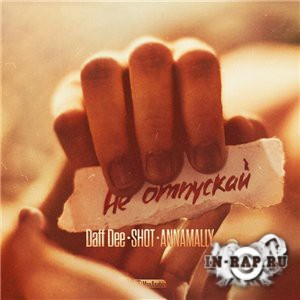 Shot feat. Daff Dee, Annamally - �� �������� (SLimz Sound) (2014)
