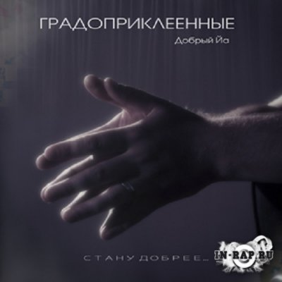 Градоприклеенные (Добрый Йа) - Стану добрее (2014)