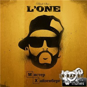 L'One - ������ ���������� (2014)